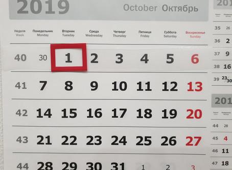 Изменения в арбитражном и гражданском процессе                                 с 01 октября 2019г