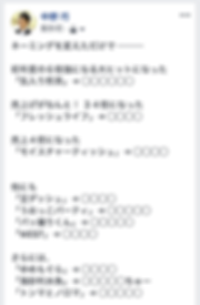 ネーミングクイズ(FB)