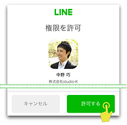 LINE認証画面.png
