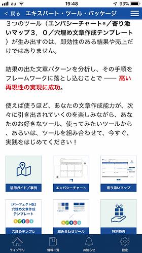エンパシーアプリ01