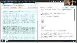 『穴埋め文章作成テンプレート』ライブセッション01-min.png