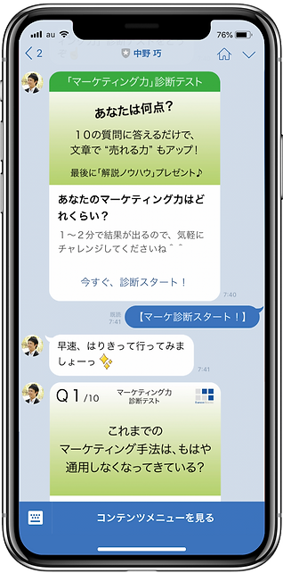 マーケ力iPhone.png