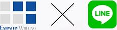 エンパシーLINEアプリ-min.png