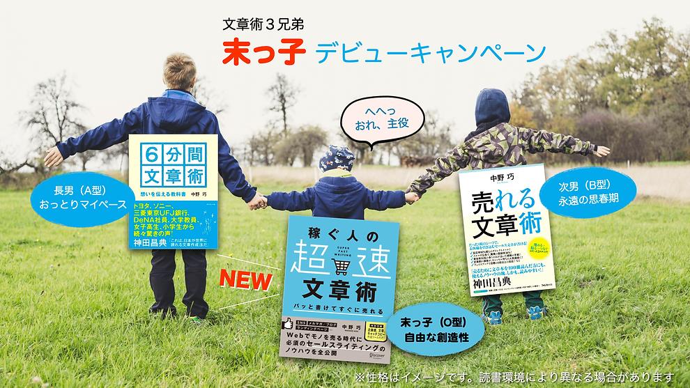 末っ子 デビューキャンペーンPC-min.png