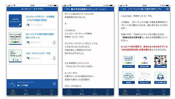エンパシーライティング専用スマホアプリ.jpg
