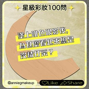 make up tips_p38_眼影_2.png