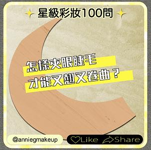 make up tips_p41_眼睫毛_2.png