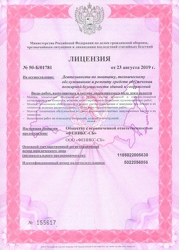Лицензия МЧС Феникс-СБ