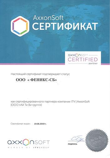 Сертификат AxxonSoft.jpg