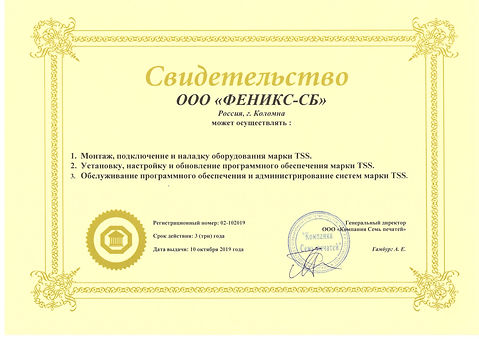 Сертификат TSS.jpg