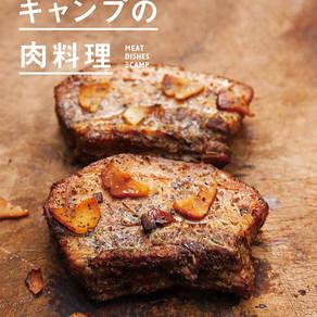 【著書】「仕込んでいくから失敗しない66のレシピ キャンプの肉料理」(オークラ出版)
