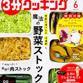 【レシピ開発】「3分クッキング」レシピ開発(KADOKAWA)