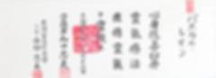 Pascale Leon Jikiden Reiki Japanese diploma