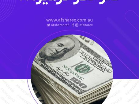 فنر دلار درمیره؟!