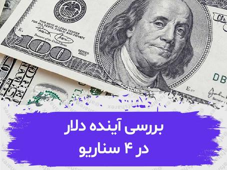 بررسی آینده دلار در ۴ سناریو