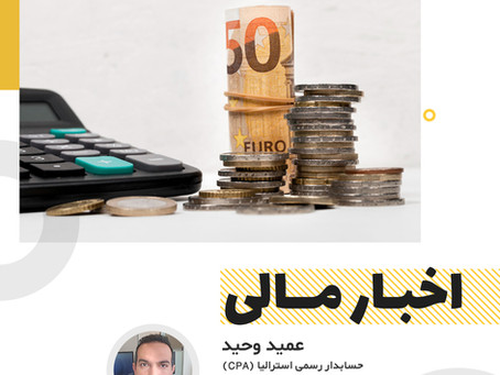 اخبار مالی