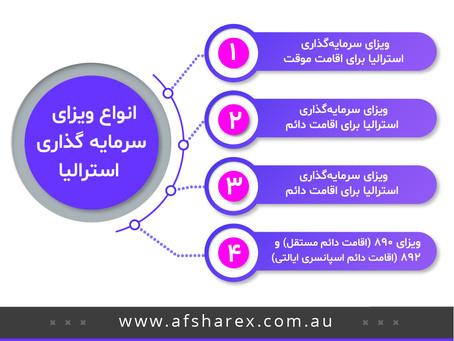 انواع ویزای سرمایه گذاری استرالیا