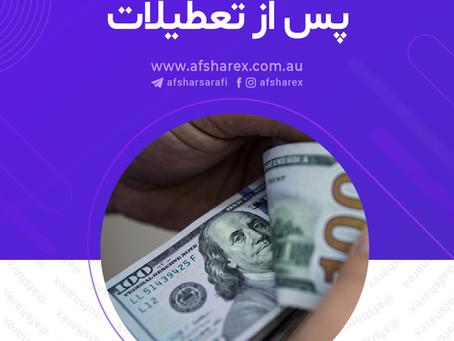 پیشبینی قیمت دلار پس از تعطیلات
