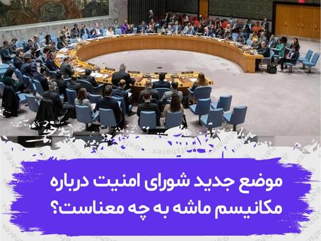 موضع جدید شورای امنیت درباره مکانیسم ماشه به چه معناست؟
