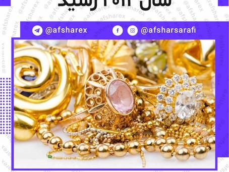 طلا به بالاترین سطح از سال ۲۰۱۲ رسید