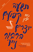 nine folds hebrew.jpg