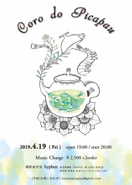 2019.04.19ライブ