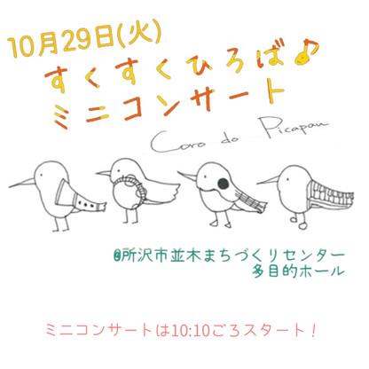 2019.10.29すくすくひろばミニコンサート