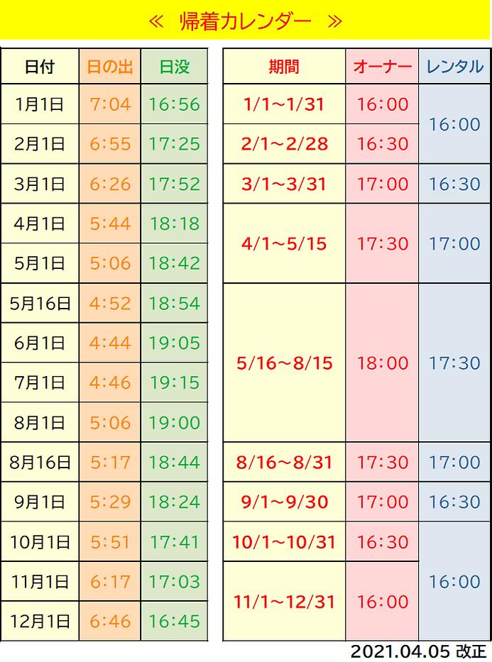 帰着カレンダー2021.png