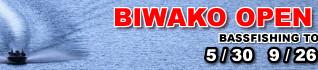 BIWAKO OPEN サポーター店に加盟