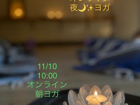 オンラインヨガ10/30・11/1