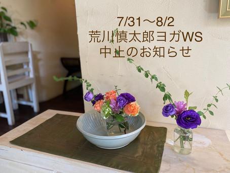 荒川慎太郎 ヨガWS中止のお知らせ