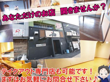 【帯山9丁目 飲食店店舗 鉄工団地通り】