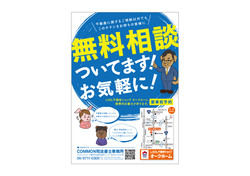 common_hudousan_kaitori_A4_190731.jpg