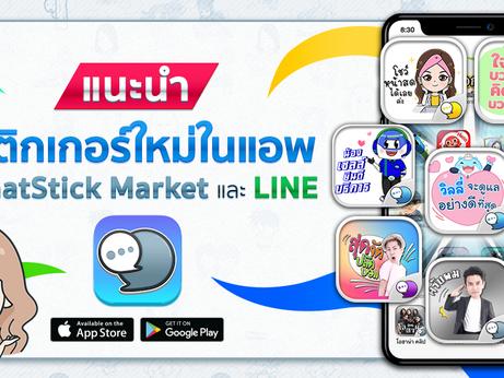 แนะนำ!! สติกเกอร์ใหม่ในแอพ ChatStick Market และ LINE ประจำวันที่  22/07/2021