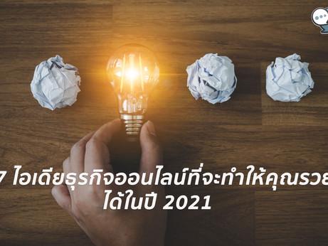 7 ไอเดียธุรกิจออนไลน์ที่จะทำให้คุณรวยได้ในปี 2021