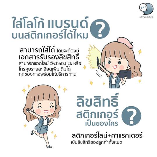FAQ-Sticker-4.jpg