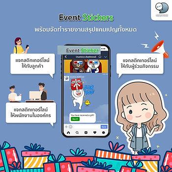 รับวาดสติ๊กเกอร์ไลน์ แจกฟรี Event Sticker