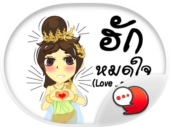 สาวไทยไทย สติกเกอร์