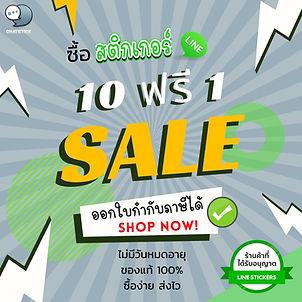 ทุกๆ 10 ชุดการซื้อสติกเกอร์ไลน์ ธีม อิโมจิ หรือ Line Melody ราคา 50 Coins ขึ้นไป รับฟรีสติกเกอร์ไลน์ราคา 50 Coins !!