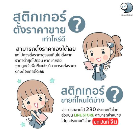 FAQ-Sticker-6.jpg