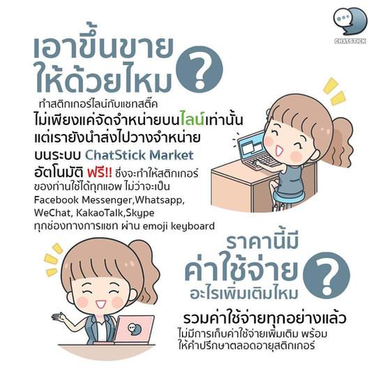 FAQ-Sticker-2.jpg