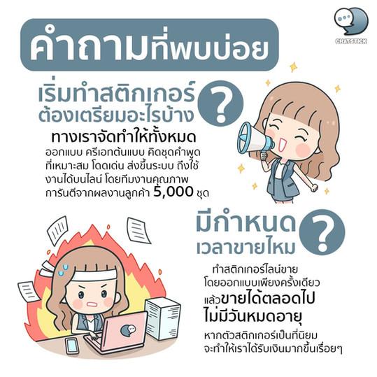 FAQ-Sticker-1.jpg
