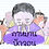 Thumbnail: ตาหมานกับบักจอน การ์ตูน บั่นทอน สติกเกอร์