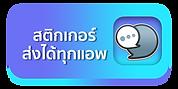 Button ChatStick Market.png