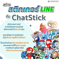 รับออกแบบสติ๊กเกอร์ไลน์ ที่ปรึกษาการตลาดออนไลน์ Line Sticker ออกแบบ