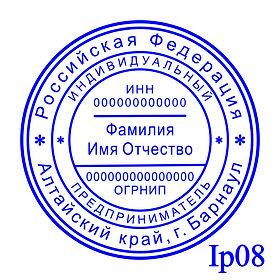 IP08-1.jpg