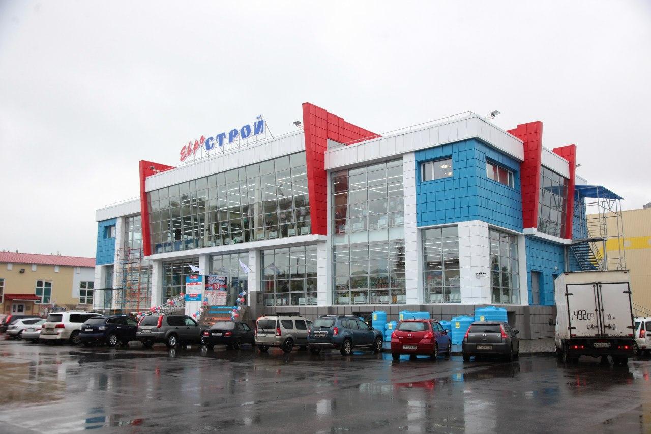 """ТЦ """"Еврострой"""" г. Ханты-Мансисйк"""
