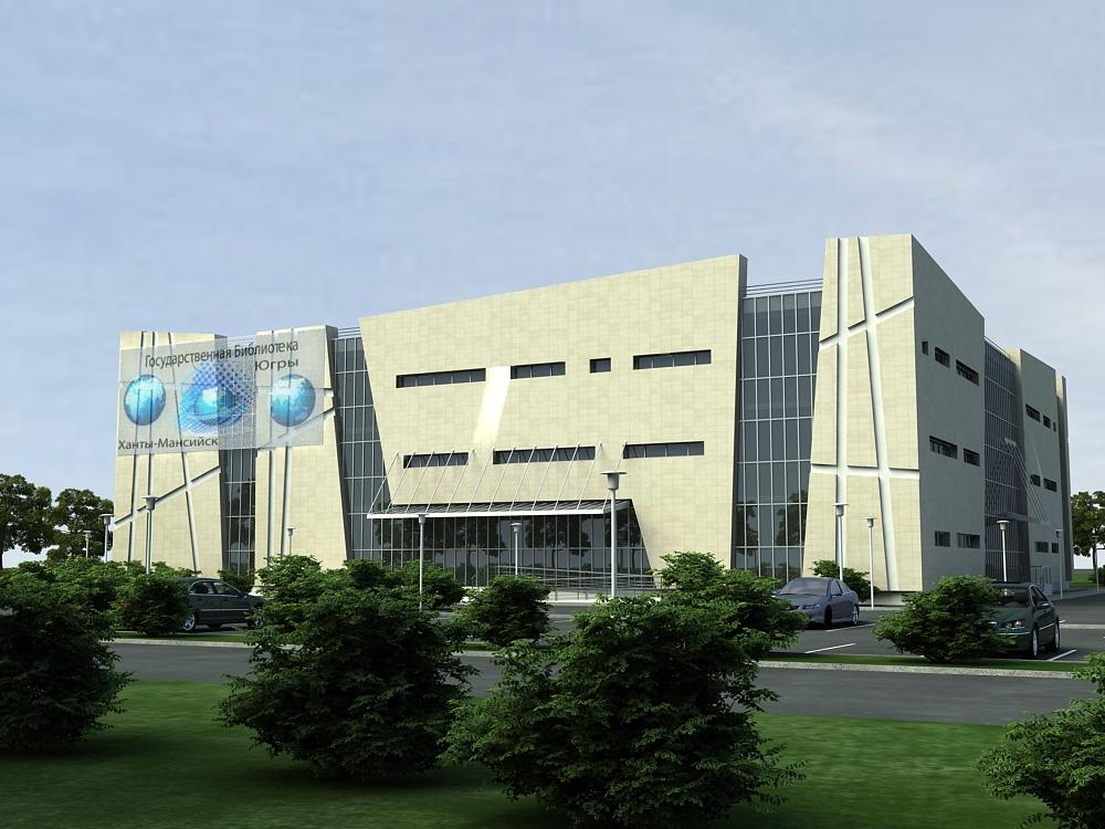 Библиотека им. Ельцина в г. Ханты-Мансийске (утвержденный вариант)