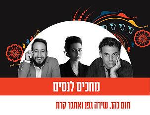 מחכים לנסים -פסטיבל ישראל