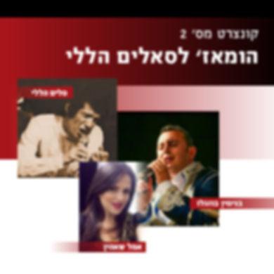 box-web-concert-10.jpg